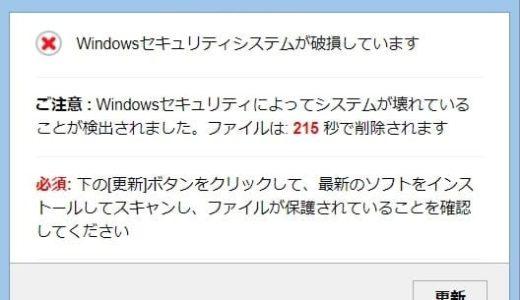 """インターネット閲覧中、""""Windowsセキュリティシステムが破損しています""""と表示が出てくる"""