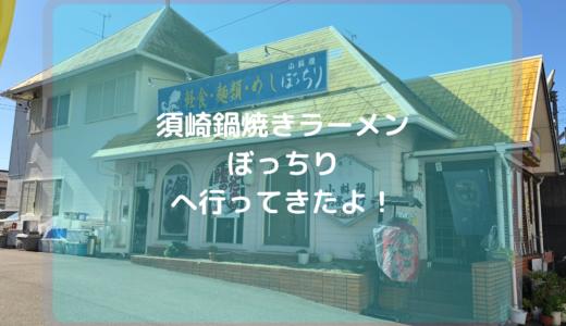 【須崎鍋焼きラーメン】「ぼっちり」の鍋焼きラーメンを食べたよ!