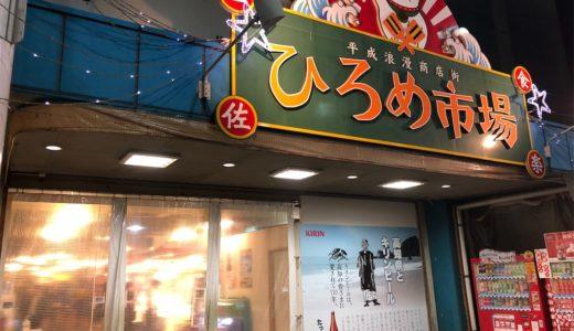 【高知グルメ】ひろめ市場と激ウマラーメン屋の宮本屋を紹介!