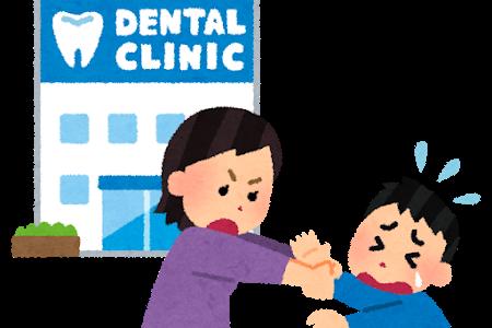 【歯医者怖い】大人の僕が歯医者への恐怖を克服した心構え