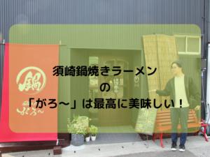 須崎鍋焼きラーメン「がろ〜」