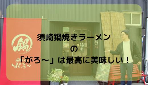 【鍋焼きラーメン】須崎の「がろ〜」へ行ってきたよ!