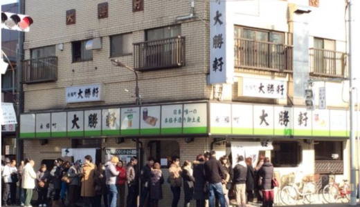 【ラーメン】永福町の大勝軒へ行ってきた結果、最高だった!