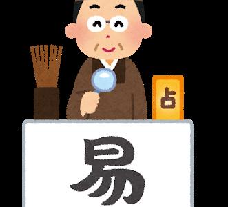 【観相学】江戸時代の占い師、水野南北を紹介!【粗食こそ開運の元?】