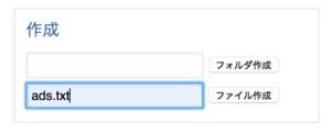 ads.txtファイルを作成