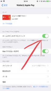 WalletとApple Pay