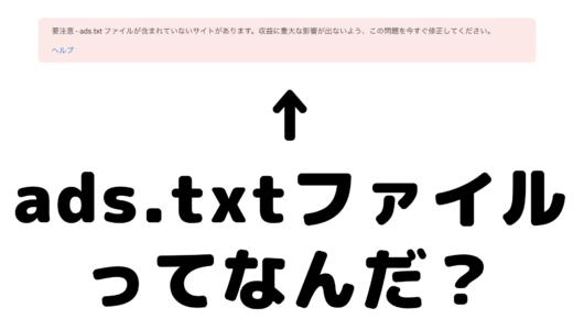 【Google AdSense】ads.txt ファイルが含まれていないサイトメッセージを解決!