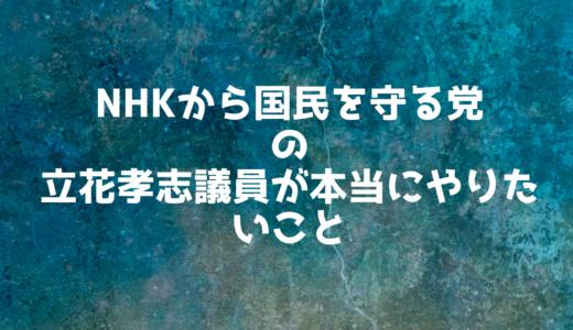 【N国党】立花議員が本当にやりたいことをわかりやすく説明!【NHKをぶっ壊す】