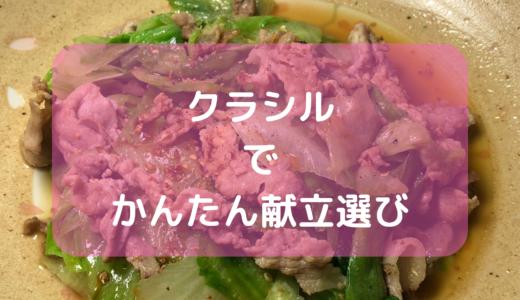 【アプリ】材料からレシピのかんたん検索ができる「クラシル」を紹介!