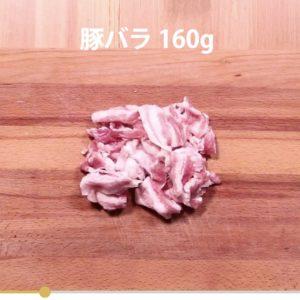豚バラを刻みます