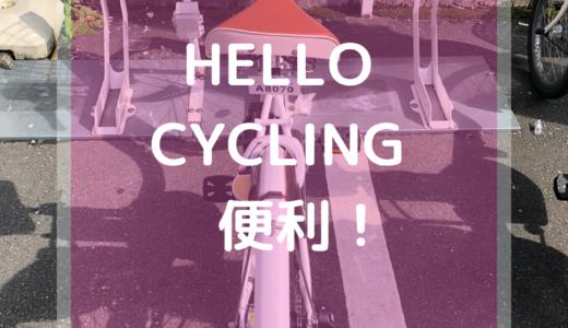 ハローサイクリングの使い方を説明【マイチャリはもう必要ない?】