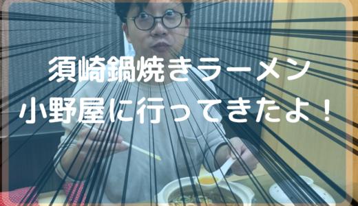 【須崎鍋焼きラーメン】小野家の鍋焼きラーメンを食べてきたよ!