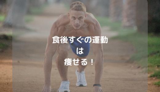 食後すぐ運動は最強、太らない理由を解説!