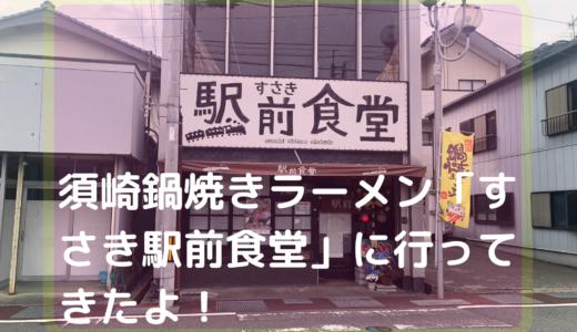 【須崎鍋焼きラーメン】須崎駅前の「すさき駅前食堂」へ行ってきたよ!