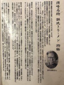 鍋焼きラーメン物語