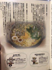 鍋焼きラーメン物語2