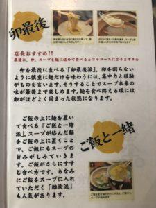 すさき駅前食堂の鍋焼きラーメンの食べ方