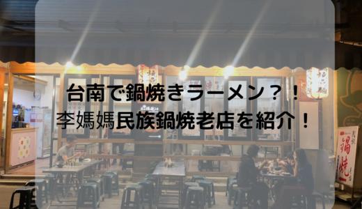 【鍋焼きラーメン外伝】台南の李媽媽民族鍋焼老店で鍋焼きラーメンを食べたよ!