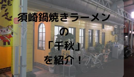 【須崎鍋焼きラーメン】千秋に行ってきたよ!