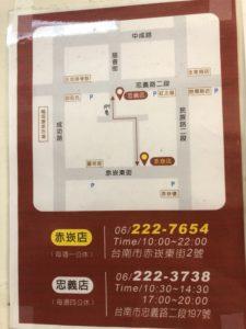 李媽媽民族鍋焼老店の地図