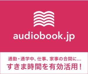 オーディオブックの広告