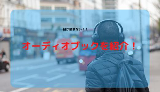 【アプリ】聴くだけの目が疲れない読書、オーディオブックが便利!
