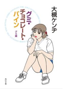 グミ・チョコレート・パイン グミ編