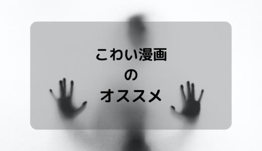 ホラー漫画のオススメを紹介!【お化け&ゾンビ&でも人が一番怖い?】