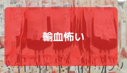 【恐怖】献血を辞めた理由【輸血は毒?】