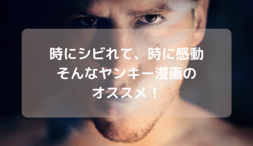 【不良】ヤンキー漫画のオススメ9選を紹介するよ!