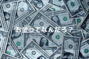 お金ってなんだろう?