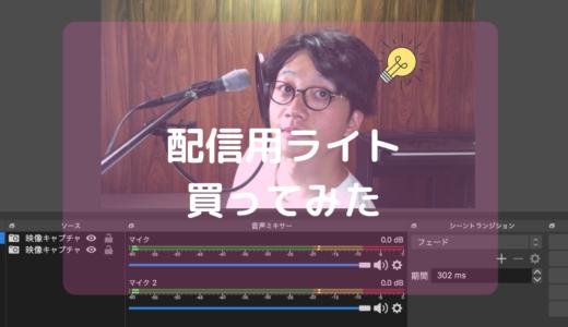 【撮影用ライト】TARIONのLIVE BEAUTY LIGHTのレビュー!
