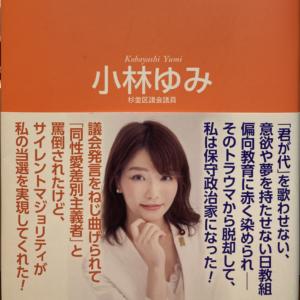 kobayashi_yumi